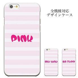 iPhone8 plus iphone7ケース Xperia GALAXY 可愛い スマホケース ボーダー アイフォンケース ガーリー キラキラ デザイン 全機種対応 スマホケース iphone6s 6s plus