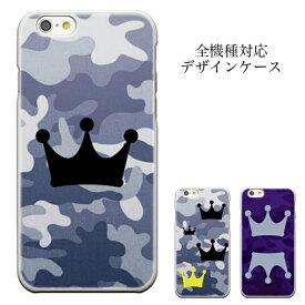 iPhoneXs iPhone8 plus iphone7ケース iphone6 iphone6s Plus s xperia z3 z4 z2 A2 sol25 so-03f so-04f galaxy 304sh aquos ARROWS ケース カバー ハードケース 迷彩 カモフラ カモフラージュ カモ柄