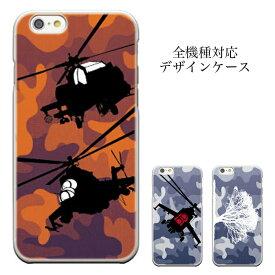 iPhone8 plus iphone7ケース iphone6 iphone6s Plus s xperia z3 z4 z2 A2 so-02e zl2 sol25 so-03f so-04f galaxy s5 j sc-02f 304sh aquos ARROWS ケース カバー ハードケース