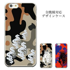 iPhone8 plus iphone7ケース 迷彩 カモフラ カバー ケース 全機種対応 iPhone 6 6s plus 5s xperia z3 z4 z z2 A2 so-02e zl2 sol25 so-03f so-04f galaxy s5 sc-02f xx 304sh aquos sh-01f