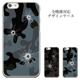 iPhoneXs iPhoneXR iPhone8 plus iphone7ケース iphone6 iphone6s Plus s xperia z3 z4 z2 A2 so-02e zl2 sol25 so-03f so-04f galaxy s5 j sc-02f 304sh aquos ARROWS ケース カバー ハードケース 迷彩 迷彩柄 army アーミー