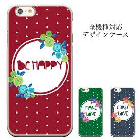 iPhone8 plus iphone7ケース 携帯 スマホ カバー ケース 全機種対応 iPhone 6 6s plus 5s xperia z3 z4 z z2 A2 so-02e zl2 sol25 so-03f so-04f galaxy s5 sc-02f xx 304sh aquos sh-01f