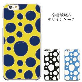 iPhone8 plus iphone7ケース 携帯 スマホ カバー ケース 全機種対応 iPhone 6 6s plus 5s xperia galaxy iPhoneXs iPhoneXR ドット柄 可愛い キュート