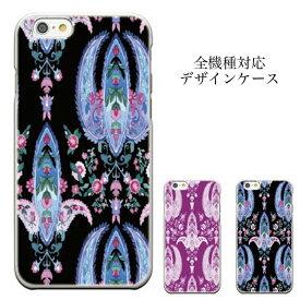 iPhoneXs iPhone8 plus iphone7ケース 全機種対応 選べるデザイン メール便 送料無料 iphone7 5s Nexus 6 Xperia A4 SO-04G GALAXY S6 edge SC-04G MEDIAS X N-07D