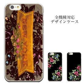 iPhone8 plus iphone7ケース 全機種OK 選べるデザイン 《メール便 送料無料! 》 6 iphone7 /5s Nexus 6 Xperia A4 SO-04G GALAXY S6 edge SC-04G MEDIAS X N-07D