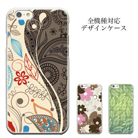 iPhoneXs iPhone8 plus iphone7ケース iphone6 iphone6s Plus s xperia z3 z4 z2 A2 so-02e zl2 sol25 so-03f so-04f galaxy s5 j sc-02f 304sh aquos ARROWS ケース カバー ハードケース スマホカバー