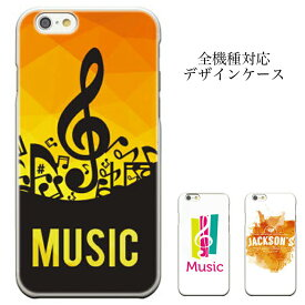 iphone7ケース iPhoneXs XR iphone8plus スマホケース 音楽 音符 MUSIC R&B SOUL FUNK JAZZ PUNK オーケストラ ジャズ スマホカバー 携帯カバー iPhoneカバー