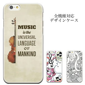 ギター スマホケース 音符 音譜 music iphone7ケース ピアノ piano 楽譜 オーケストラ Jazz FUNK SOUL スマホカバー iPhoneケース Xperia galaxy android AQUOS ARROWS