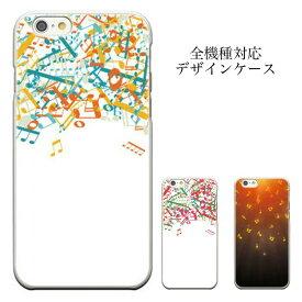 スマホケース 携帯ケース iphone7ケース Galaxy スマートフォンケース music 音符 ミュージック クラブ系 オーケストラ カルテット VAIO PHONE OK iphone7 iphone8ケース