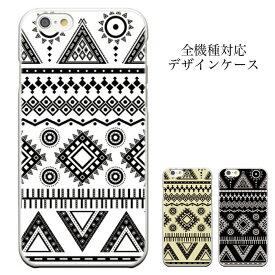iPhone8 plus iphone7ケース Iphone6s 6s Plus 全機種対応 メール便 送料無料 ネイティブ柄 ネイティヴ エスニック アジアン アメカジ Xperia iPhoneXs Max