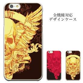 iPhone8 plus iphone7ケース Galaxy スマートフォンケース スカル アート ロック スマホケース チカーノ メキシコ アイフォンケース VAIO PHONE iphone Xs スマホカバー スマホケース