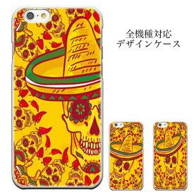 iPhone8 plus iphone7ケース スマホケース スカル skull メキシカン メキシコ 骸骨 ガイコツ iPhoneXs 髑髏 ドクロ Xperia GALAXY iPhoneXR デザイン 黄色