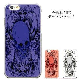 スマホケース iPhone8 plus iphone7ケース Galaxy スマートフォンケース スカル アート ロック スマホケース チカーノ メキシコ アイフォンケース VAIO PHONE OK iphoneXs