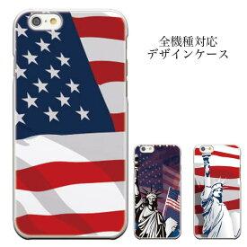 iPhone8 plus iphone7ケース IPHONE 最新 対応《メール便 送料無料! 》 Nexus 新作 対応 HTC 新作 対応 Galaxy 新作対応 スマートフォンケース 全機種に対応 国旗 ユニオンジャック 星条旗 アメリカ パリ ロンドン ニューヨーク 自由の女神 GALAXY S6 edge 対応
