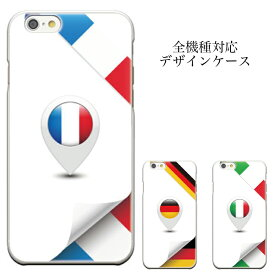 iPhone8 plus iphone7ケース iphoneXs Nexus 6 S301 Spray 402LG STREAM S 302HW STREAM X GL07S VAIO PHONE VA-10J Xperia J1 Compact D5788 フランス ドイツ イタリア 国旗 星条旗