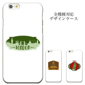 iPhone8 plus iphone7ケース 全機種OK 選べるデザイン 《メール便 送料無料! 》 6 iphone7 /5s Nexus 6 S301 Spray 402LG STREAM S 302HW STREAM X GL07S VAIO PHONE VA-10J Xperia J1 Compact D5788