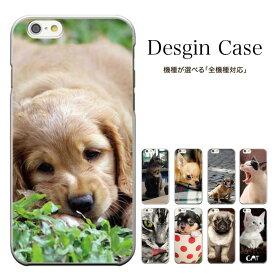 iPhone8 plus iphone7ケース 携帯 カバー スマホ ケース アニマル アニマル柄 犬 猫 SH-07D X LTE F-05D PP N-01D X N-07D Xperia A4 SO-04G iPhone6s iPhone6s plus Optimus G DIGNO