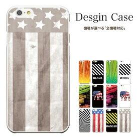 iPhone8 plus iphone7ケース 全機種対応 スマホケース デザインケース プラスチック ハード SH-07D X LTE F-05D PP N-01D X N-07D Xperia A4 SO-04G iPhone6s iPhone6s plus
