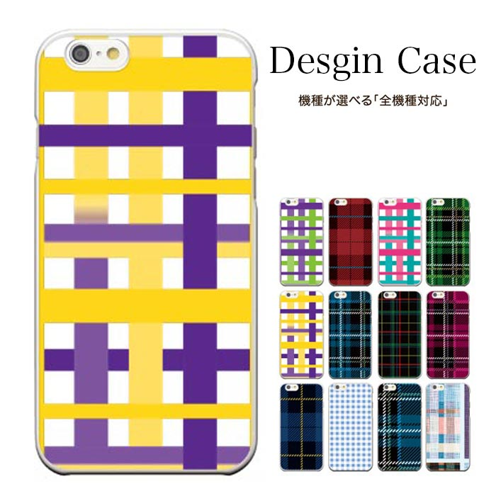 iPhone8 plus iphone7ケース 全機種対応 スマートフォンデザインケース プラスチック ハード 201F ARROWS A 202F PP N-01D X N-07D Xperia A4 SO-04GiPhone 5s iphone7 GALAXY S6 SC-04G