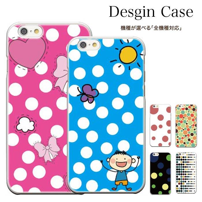 iPhone8 plus iphone7ケース iPhone6s iPhone6s plus その他 デザインケース プラスチック ハード 6 MEDIAS X N-07D SH-07D X LTE F-05D PP N-01D X N-07D