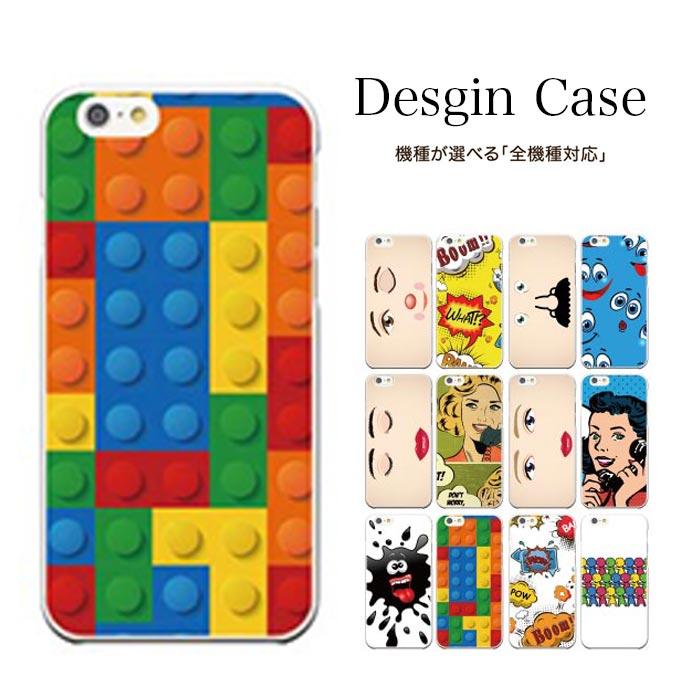iPhone8 plus iphone7ケース iPhone6s iPhone6s plus その他 全機種対応 デザインケース プラスチック ハード ハードケース 6 MEDIAS X N-07D SH-07D X LTE F-05D PP N-01D X N-07D Xperia A4 SO-04G
