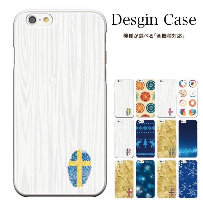 iPhone8 plus iphone7ケース 全機種対応 スマホケース デザインケース プラスチック ハード SH-07D X LTE F-05D PP N-01D X N-07D Xperia A4 SO-04G iPhone6s iPhone6s plus Optimus G DIGNO