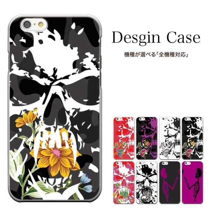 iPhone8 plus iphone7ケース 全機種対応 スマホケース お洒落 カッコいい スカル ドクロ ロックな感じ PUNK st SH-07D X LTE F-05D PP N-01D X N-07D Xperia A4 SO-04G iPhone6s iPhone6s plus