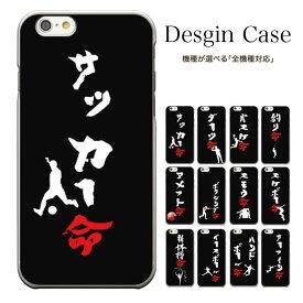 iPhone8 plus iphone7ケース 全機種対応 スマホケースデザインケース プラスチック ハード SH-07D X LTE F-05D PP N-01D X N-07D Xperia A4 SO-04G iPhone6s iPhone6s plus Optimus G DIGNO