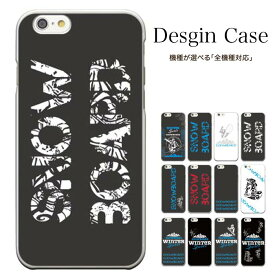 iPhone8 plus iphone7ケース 全機種対応 スマートフォン デザインケース プラスチック ハード ARROWS A 201F ARROWS A 202F PP N-01D X N-07D Xperia A4 SO-04GiPhone 5s iphone7