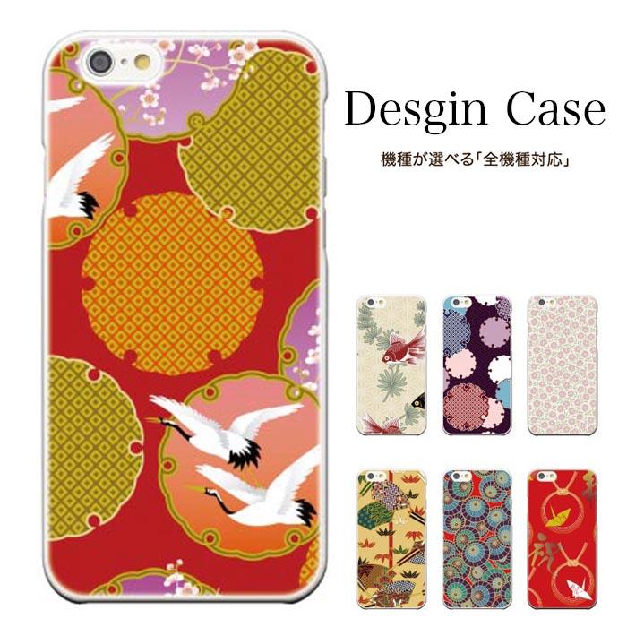 iPhone8 plus iphone7ケース iPhone6s iPhone6s plus その他 全機種対応 和柄 歌舞伎 和風デザイン 東洋 アジアン 6 MEDIAS X N-07D SH-07D X LTE F-05D PP N-01D X