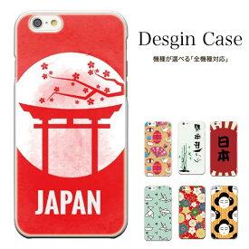 iPhone8 plus iphone7ケース 全機種対応 スマートフォン 渋めな 和風のケース 日本の格式美ARROWS A 201F ARROWS A 202F PP N-01D X N-07D Xperia A4 SO-04GiPhone 5s iphone7 GALAXY S6 SC-04G