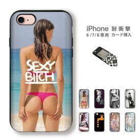 水着 セクシー sexy エロ ビッチ ビーチ 女性 下着 iPhone8 iPhone7 iPhone6 6s 対応 カード挿入 耐衝撃 ケース スマホケース スマホカバー カード入れ 定期入れ