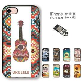 ウクレレ ハワイ ビーチ グアム 海外旅行 hawaii iPhone8 iPhone7 iPhone6 6s 対応 カード挿入 耐衝撃 ケース スマホケース スマホカバー カード入れ 定期入れ