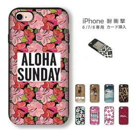 アロハ ハワイ オアフ島 ワイキキ ビーチ aloha hawaii beach surf サーフ iPhone8 iPhone7 iPhone6 6s 対応 カード挿入 耐衝撃 ケース スマホケース スマホカバー カード入れ 定期入れ