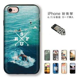 SURFING サーフィン サーファー ロングボード デザイン 海 夏 ハワイ iPhone8 iPhone7 iPhone6 6s 対応 カード挿入 耐衝撃 ケース スマホケース スマホカバー カード入れ 定期入れ