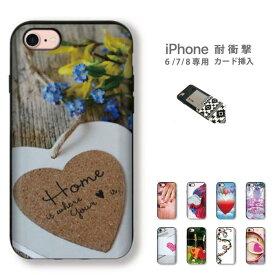 LOVE ハート 可愛いスマホケース【 iPhone8 iPhone7 iPhone6 6s 】専用 カード挿入 耐衝撃 スマホケース プラスチック製 スマホカバー スマートフォン case