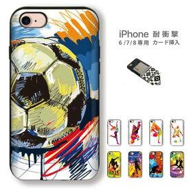 【 iPhone8 iPhone7 iPhone6 6s 】専用 カード挿入OK! 耐衝撃 スマホケース プラスチック製 スライド 愛フォン アイフォン カード入れ 定期入れ マナカ スイカ カードが入る