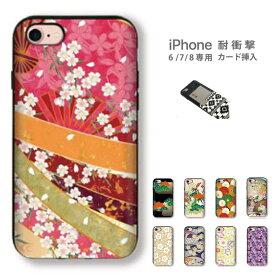 和柄のデザイン【 iPhone8 iPhone7 iPhone6 6s 】専用 カード挿入OK! 耐衝撃 スマホケース プラスチック製 和風 金彩桜舞文様