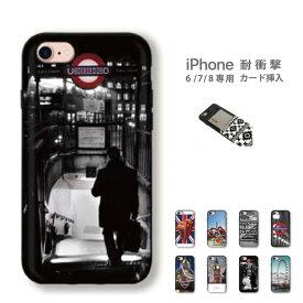 ヨーロッパデザイン パリス【 iPhone8 iPhone7 iPhone6 6s 】専用 カード挿入OK! 耐衝撃 スマホケース プラスチック製