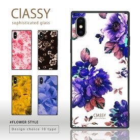 2019年 四角い スマホケース 耐衝撃 強化ガラス iPhone ケース TPU ハードケース 光沢 カラー 花柄 ボタニカル フラワー 可愛い 総柄 大人 iphone8 ケース iPhone x ケース iPhone7 流行 トレンド ClASSY sophisticated glass