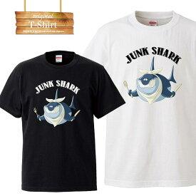 Tシャツ プリント サメ 鮫 シャーク ジョーンズ junk ぬいぐるみ デザイン プランド アパレル 服 洋服 メール便 送料無料 メンズ レディース 半袖 アパレル MENS LADIES MEN WOMEN S M L XL