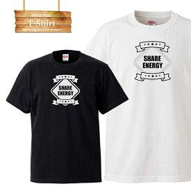 オリジナル ヴィンテージ vintage style orijinal shere energy ワンポイント ロゴ 写真 フォト フォトT Tシャツ プリント デザイン 洋服 t-shirt 白 黒 ホワイト ブラック