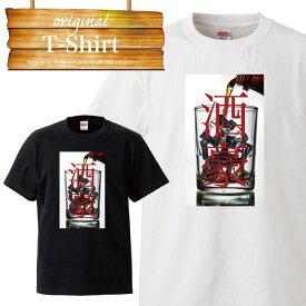 酒豪 酒 お酒 drink ドリンク bar バー カクテル コップ Tシャツ T-shirt ティーシャツ 半袖 大きいサイズあり big size ビックサイズ