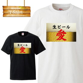 Tシャツ T-shirt ティーシャツ 半袖 ふざけT 面白T おふざけ 面白デザイン 面白Tシャツ ビール 愛 大きいサイズあり big size ビックサイズ