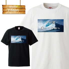 Tシャツ T-shirt ティーシャツ 半袖 ふざけT 面白T おふざけ 面白デザイン 面白Tシャツ いい波乗ってるね 大きいサイズあり big size ビックサイズ