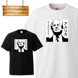 Tシャツ T-shirt ティーシャツ 半袖 ふざけT 面白T おふざけ 面白デザイン 面白Tシャツ トランプ 大統領 カモンベイビー USA アメリカ 大きいサイズあり big size ビックサイズ