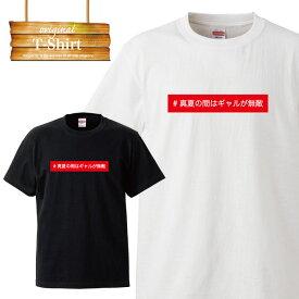 Tシャツ T-shirt ティーシャツ 半袖 gal ギャル トランス パラパラ egg系 流行 sns パジャマ 部屋着 可愛い ファッション 大きいサイズあり big size ビックサイズ