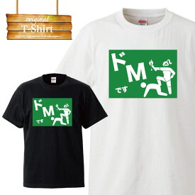 Tシャツ T-shirt ティーシャツ 半袖 ドM 女王様 SM 罰ゲーム 誕生日 プレゼント ウケ狙い デザイン パロディ 面白 ふざけ ダサT ファッション 大きいサイズあり big size ビックサイズ