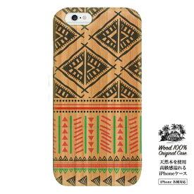 天然木素材 ウッドケース エスニック ネイティブ ネイティヴ アジアン ハワイアン wood case 送料無料 スマホケース スマートフォンケース iPhone8 ケース iPhone7 ケース iPhone6s ケース iPhone6 ケース iPhone 6 plusケース s ケース ケース