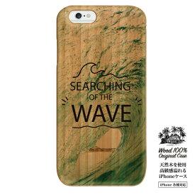 iPhone7 iPhone6s iPhone6 plus 6s 5s iPhone各種 ウッドケース ウッド WOOD ケース WOODCASE iphone アイフォン6 天然木 ケース 木製 hallo summer surf wave サーフィン 波 トンネル
